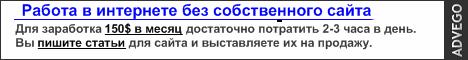 Advego.ru - наполнение сайтов информацией